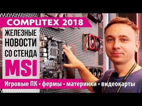 Игровые ПК и майнинг-фермы MSI - репортаж с выставки Computex