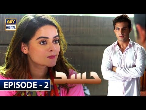 Hassad | Episode 2 | 10th June 2019 | ARY Digital [Subtitle Eng]