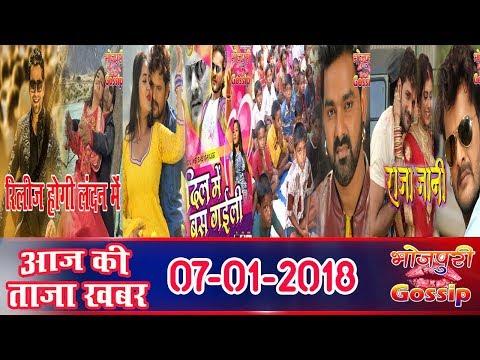 Video भोजपुरी की ताजा खबर - 07 January 2018 - Bhojpuri News | Nirahua, Pawan Singh, Khesari Lal Yadav download in MP3, 3GP, MP4, WEBM, AVI, FLV January 2017