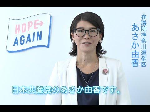 あさか由香候補(共産党・神奈川)の決意・第二弾【政見動画】