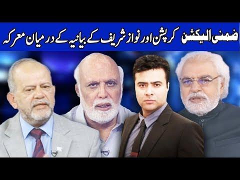 Special Transmission | Elections 2018 | 14 October 2018 | Dunya News