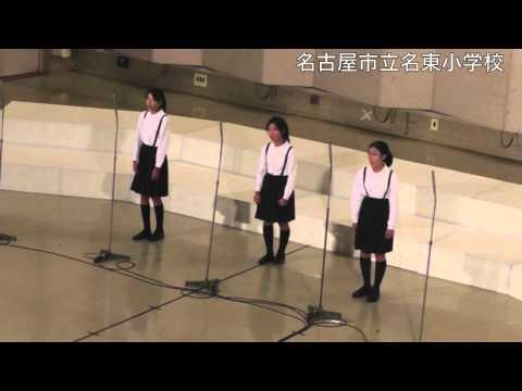 小学校重唱部門 最優秀賞受賞 名古屋市立名東小学校