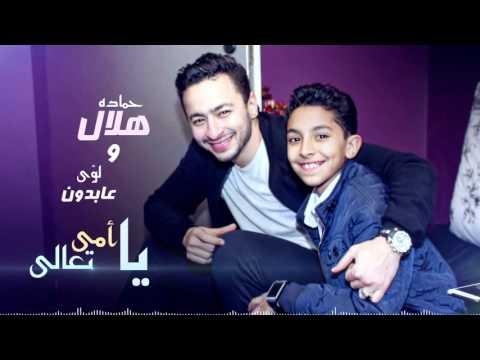 اسمع- حمادة هلال يغني للأم مع لؤي عبدون