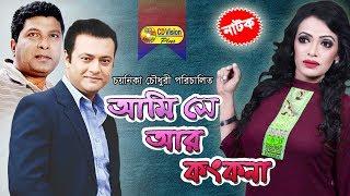 Published on July 19, 2017Natok: Ami Se R KonkonaCast & Crew: Toma Lika, Shams Sumon, Sahed, Rulin Rahman, Rahmot Ullah Tuhin & MoreDirector: Chayanika ChowdhuryComposition: Arun ChowdhuryStory: Chayanika ChowdhuryProducer: Chayanika ChowdhuryEditor: A K Azad ShahinCategory: Bangla TelefilmLabel: CD Vision Plus