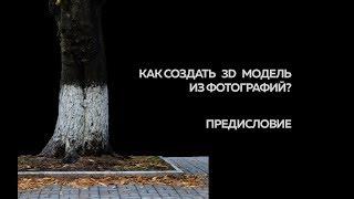 Как создать 3D модель из фотографий | Предисловие