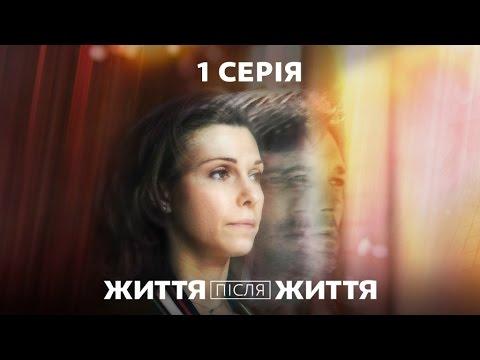 Життя після життя. 1 серія (видео)