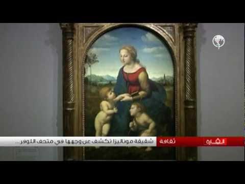 شقيقة موناليزا تكشف عن وجهها في متحف اللوفر