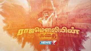 Video ராஜமெளலியின் கதை | The Bahubali Movie Director Rajamouli Story | News7 Tamil MP3, 3GP, MP4, WEBM, AVI, FLV Maret 2019