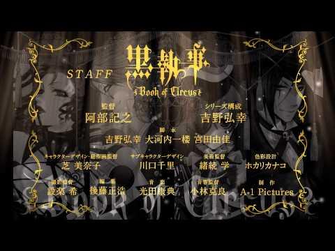 「黒執事」新シリーズ発表PV
