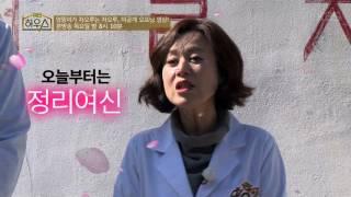 닥터 하우스 - [4회 미방영] 엉뚱미가 차오루는 차오루, 미공개 오프닝 영상!!