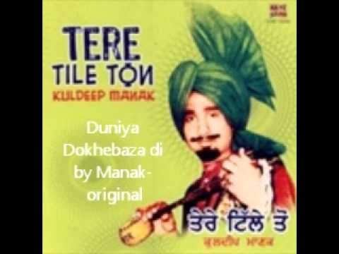 Ik Veer Daye V Rabba By Kuldeep Manak