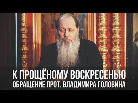 К Прощёному воскресенью. Обращение прот. Владимира Головина