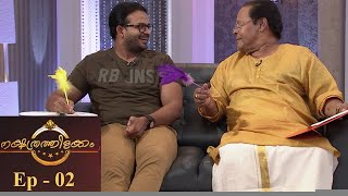 Video Nakshathrathilakkam I Ep 02 - With Jayasurya & Innocent I Mazhavil Manorama MP3, 3GP, MP4, WEBM, AVI, FLV Maret 2019