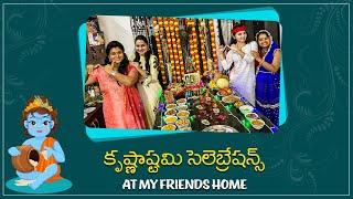 కృష్ణాష్టమి సెలెబ్రేషన్స్ @ My Friends Home    Madam Anthe
