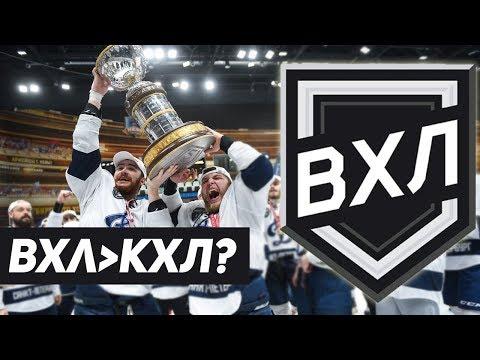 ВХЛ – лучшая лига мира! В чём ВХЛ не хуже КХЛ? (видео)