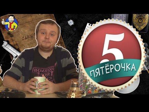 Пятёрочка - Лучшие детективные игры | ТОП-5