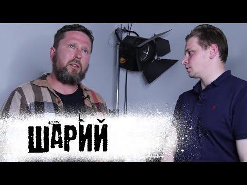 ШАРИЙ: «Крым - это Украина» l Вербовка. Путин. Гараж Bentley / The Люди (видео)