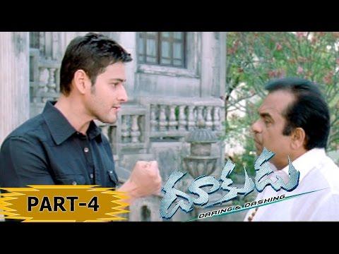 Video Dookudu Telugu Movie Part 4 - Mahesh Babu, Samantha, Brahmanandam - Srinu Vaitla download in MP3, 3GP, MP4, WEBM, AVI, FLV January 2017