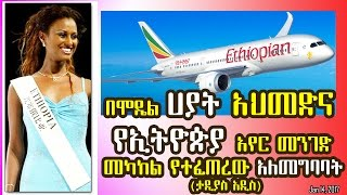 በሞዴል ሀያት አህመድ እና የኢትዮጵያ አየር መንገድ መካከል የተፈጠረው አለመግባባት (ታዲያስ አዲስ) Hayat Ahmed miss world 2003 and EThiopian Pilot