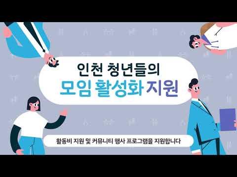 [홍보영상] 유유기지 커뮤니티 프로그램 소개
