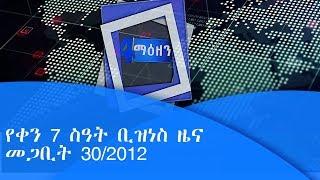 የቀን 7 ስዓት ቢዝነስ ዜና ...መጋቢት 30/2012 ዓ.ም|etv