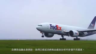 FedEx客戶成功案例: Christy Ng [30s HK]
