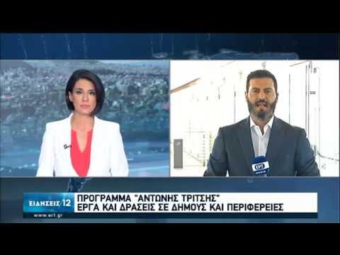 Κ.Μητσοτάκης: Εμβληματικό το πρόγραμμα «Α. Τρίτσης» για την Αυτοδιοίκηση-40.000 θέσεις εργασίας  ΕΡΤ