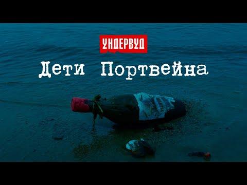 Ундервуд - Дети Портвейна [Премьера клипа, 2020]