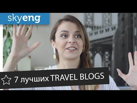 ТОП-7 каналов о путешествиях на английском || Sкуеng - DomaVideo.Ru