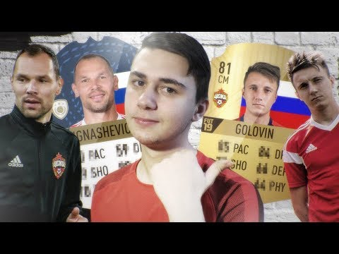 РЕЙТИНГИ ИГРОКОВ СБОРНОЙ РОССИИ В FIFA 19