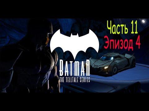 Бэтмен. Batman. The Telltale Series. Часть 11. Эпизод 4.