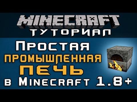 Простая промышленная печь в 1.8+ [Уроки по Minecraft]