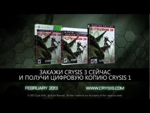 Crysis 3 - Получи Crysis 1 за предзаказ