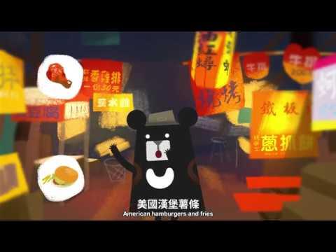 Meet Charming Taiwan! 認識臺灣 EP1