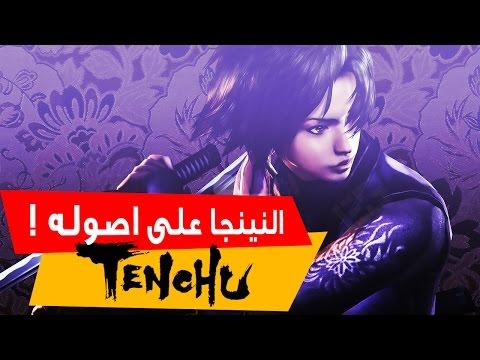 EG Retro Tenchu - النينجا الاسطوري (видео)