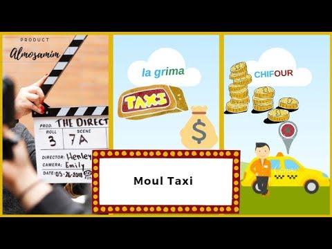 #مول_طاكسي ضمس تيك وفرق الحقيقة في دقيقة/agreement taxi maroc