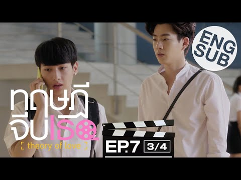 [Eng Sub] ทฤษฎีจีบเธอ Theory of Love | EP.7 [3/4]