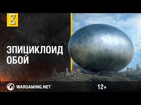 Эпициклоид «Обой» [World of Tanks]