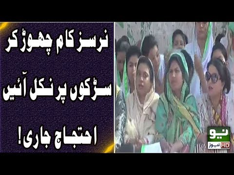 Protest of Sindh nurses enters second day | Neo News