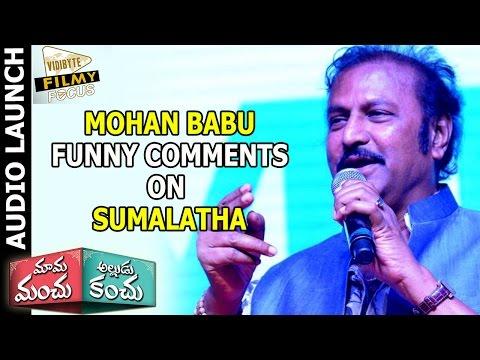 Mohan Babu Funny Comments on Sumalatha at Mama Kanchu Alludu Manchu Audio Launch