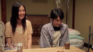 恒松祐里、恋人の兄コウタに「…格好いいですね、お兄さん」/映画『いちごの唄』恒松祐里登場シーン