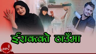 Irak Ko Thauma - Dilip Pariyar & Pratima Bhattarai