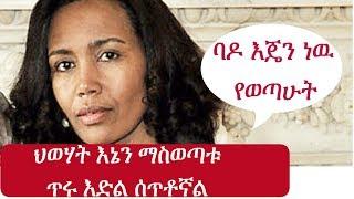 Ethiopia: ልዩ መረጃ : ሕወሓት እኔን ማስወጣቱ ትልቅ እድል ነው የሰጠኝ |  Azeb Mesfin |  Meles Zenawi
