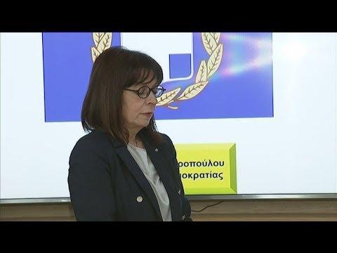 Δήλωση της Πρ.  της Δημοκρατίας Κατερίνα Σακελλαροπούλου