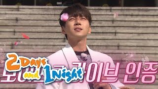 Hwang Chi Yeul Proves He's Performing Live ~ [2 Days & 1 Night Ep 534]