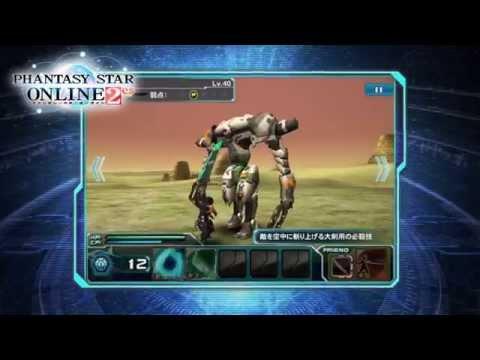 Video of ファンタシースターオンライン2 es