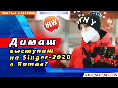 🔔 Димаш Кудайберген выступит на Singer-2020 в Китае?