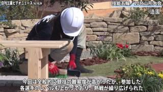 技能五輪/2016山形大会−モノづくりの原点  極めた技、頂点目指して(動画あり)