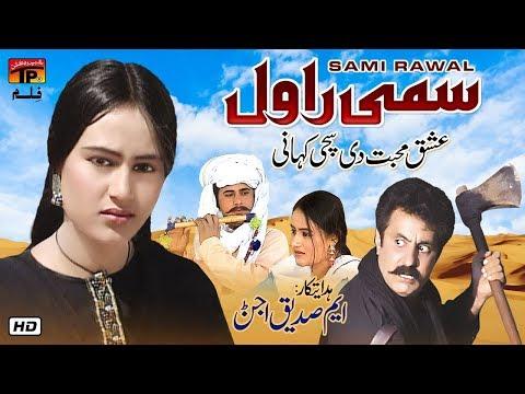Sami Rawal | Saraiki Movie 2019 | New Sami Rawal 2019 | TP Film