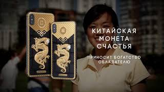Коллекция Caviar iPhone Xs Талисманы